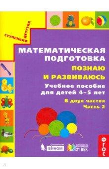 Математическая подготовка. Познаю и развиваюсь. Учебное пособие для детей 4-5 лет. Часть 2. ФГОС