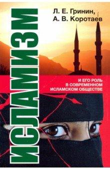 Исламизм и его роль в современном исламском обществе