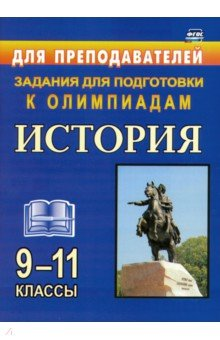 История. 9-11классы. Олимпиадные задания. ФГОС