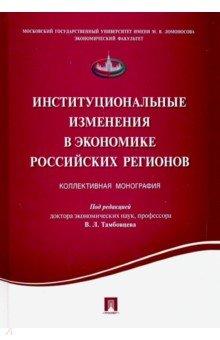 Институциональные изменения в экономике российских регионов