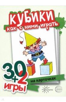 Купить Кубики, как с ними играть. Комплект карточек (32 шт.), Карапуз, Обучающие игры