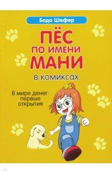Пёс по имени Мани в комиксах. В мире денег: первые открытия