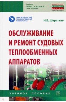 Обслуживание и ремонт судовых теплообменных аппаратов. Учебное пособие