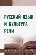 Русский язык и культура речи. Учебник (СПО)