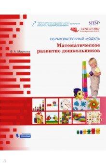"""Образовательный модуль """"Математическое развитие дошкольников"""""""