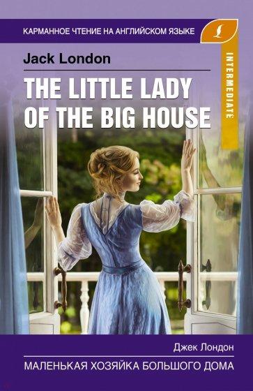 Маленькая хозяйка большого дома. Intermediate, Лондон Джек