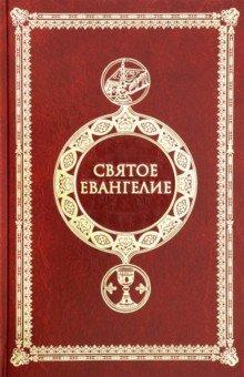 Святое Евангелие крупным шрифтом c выделением слов