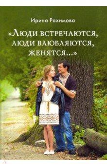 """""""Люди встречаются, люди влюбляются, женятся..."""""""