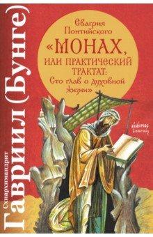 """Евагрия Понтийского """"Монах, или Практический трактат. Сто глав о духовной жизни"""""""