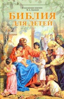 Библия для детей. В изложении княгини М.А. Львовой