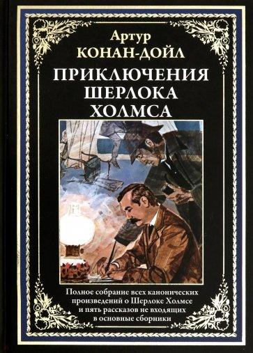Приключения Шерлока Холмса. Все приключения Шерлока Холмса. Полное собрание канонических произведен., Дойл Артур Конан