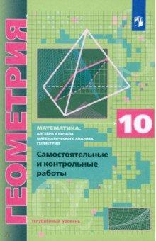 Геометрия. 10 класс. Самостоятельные и контрольные работы. Углубленный уровень. ФГОС