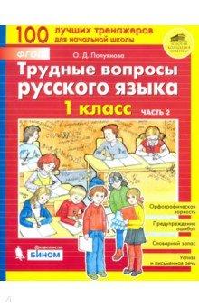 Трудные вопросы русского языка. 1 класс. В 2-х частях