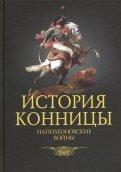 История конницы. Книга 4. Наполеоновские войны
