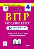 Русский язык. 4 класс. Подготовка к ВПР. 10 тренировочных вариантов