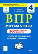 Математика. 4 класс. Подготовка к ВПР. 10 тренировочных вариантов