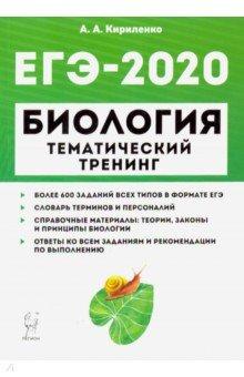 ЕГЭ-2020. Биология. Тематический тренинг. Все типы заданий