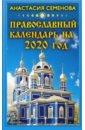 Обложка Православный календарь на 2020 год