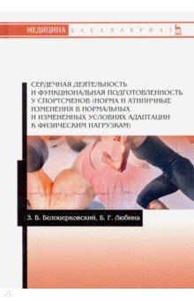 Сердечная деятельность и функциональная подготовленность у спортсменов (норма и атипичные изменения