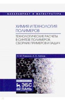 Химия и технология полимеров. Технологические расчеты. Сборник примеров и задач. Учебное пособие