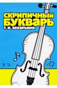 Скрипичный букварь. Учебное пособие