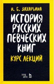 История русских певческих книг. Курс лекций. Учебное пособие