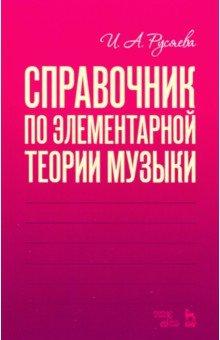 Справочник по элементарной теории музыки. Учебное пособие