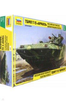Купить Российская боевая машина Т-15 Армата 1/35 (3681), Звезда, Бронетехника и военные автомобили (1:35)
