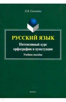 Русский язык. Интенсивный курс орфографии и пунктуации. Учебное пособие
