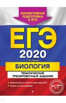 ЕГЭ-2020. Биология. Тематические тренировочные задания
