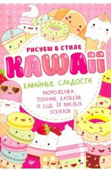 Рисуем в стиле Kawaii. Кавайные сладости