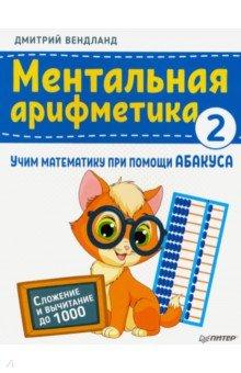 Ментальная арифметика 2. Учим математику при помощи абакуса. Сложение и вычитание до 1000