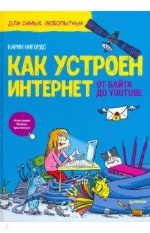 Купить Как устроен Интернет. От байта до YouTube, Питер, Программирование и электроника для детей