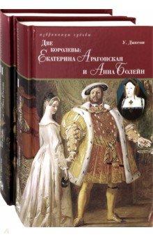 Две королевы. Екатерина Арагонская и Анна Болейн. В 2-х книгах