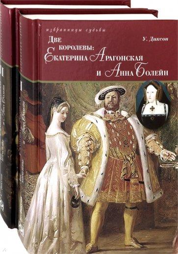 Две королевы. Е.Арагонская и А.Болейн. В 2-х томах, Диксон А.