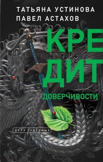 Кредит доверчивости, Устинова Татьяна Витальевна