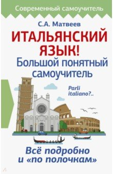 Итальянский язык! Большой понятный самоучитель
