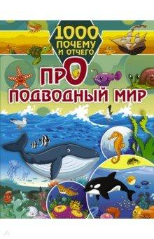 Про подводный мир