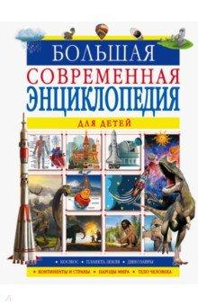 Купить Большая современная энциклопедия для детей, Аванта, Все обо всем. Универсальные энциклопедии
