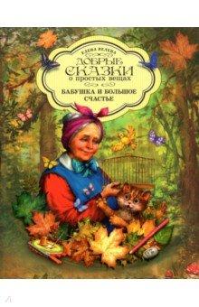 Купить Бабушка и большое счастье, Рипол-Классик, Сказки и истории для малышей