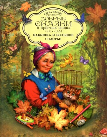 Бабушка и большое счастье