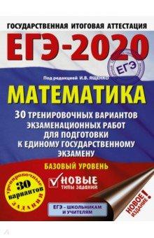 ЕГЭ-2020. Математика. 30 тренировочных вариантов экзаменационных работ для подгот. к ЕГЭ. Базовый ур