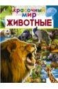 Вайткене Любовь Дмитриевна, Филиппова Мира Дмитриевна Животные