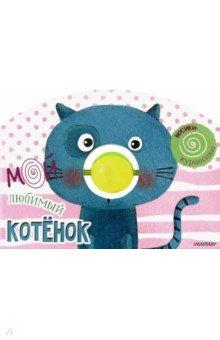 Купить Мой любимый котёнок, АСТ. Малыш 0+, Знакомство с миром вокруг нас