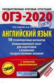ОГЭ 2020 Английский язык. 10 тренировочных вариантов экзаменационных работ для подготовки к ОГЭ