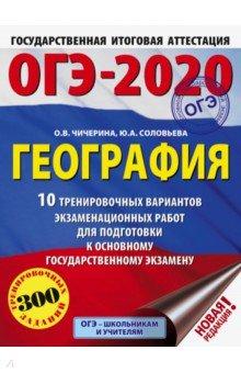ОГЭ-2020. География. 20 тренировочных вариантов экзаменационных работ для подготовки к ЕГЭ