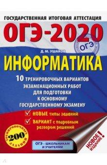 ОГЭ-2020. Информатика. 10 тренировочных вариантов экзаменационных работ для подготовки к ОГЭ