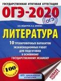 ОГЭ-2020. Литература. 10 тренировочных вариантов экзаменационных работ для подготовки к ОГЭ