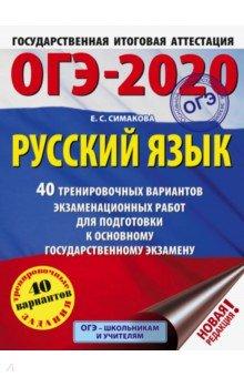 ОГЭ 2020 Русский язык. 40 тренировочных вариантов экзаменационных работ для подготовки к ОГЭ