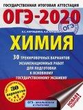 ОГЭ-2020. Химия. 30 тренировочных вариантов экзаменационных работ для подготовки к ОГЭ